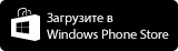 Мой муршрут для windows phone
